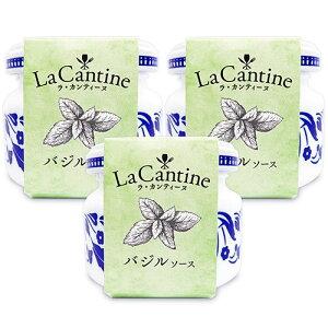 ラ・カンティーヌ LaCantine バジルソース 50g × 3個