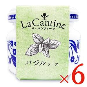 《送料無料》ラ・カンティーヌ LaCantine バジルソース 50g × 6個