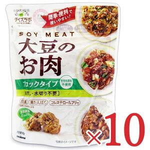 【 SS期間限定 クーポン発行中! 】《送料無料》マルコメ 大豆のお肉 レトルト ブロック 90g × 10個 セット ケース販売
