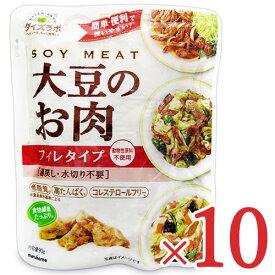 《送料無料》マルコメ 大豆のお肉 レトルト フィレ 90g × 10個 セット ケース販売