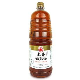 マルホン 太香胡麻油 1650g [竹本油脂]【太香ごま油 ごま油 ゴマ油 業務用 お徳用 大容量】