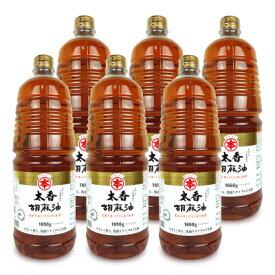 《送料無料》マルホン 太香胡麻油 1650g × 6本 [竹本油脂]【太香ごま油 ごま油 ゴマ油 業務用 お徳用 大容量】