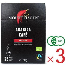《送料無料》マウントハーゲン オーガニック フェアトレード インスタントコーヒー スティック 50g (2g×25P) × 3箱 有機JAS