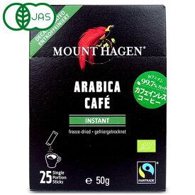 マウントハーゲン オーガニック フェアトレード カフェインレスインスタントコーヒー スティック 50g (2g×25P) 有機JAS