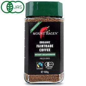 マウントハーゲン オーガニック フェアトレード カフェインレス インスタントコーヒー100g 有機JAS