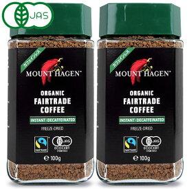 マウントハーゲン オーガニック フェアトレード カフェインレス インスタントコーヒー 100g × 2個 有機JAS