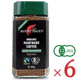 《送料無料》マウントハーゲン オーガニック フェアトレード カフェインレス インスタントコーヒー 100g × 6個 ケース販売 有機JAS