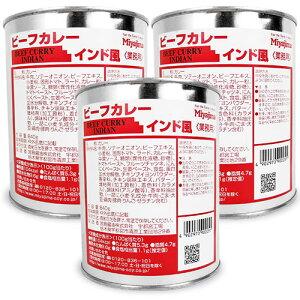 《送料無料》宮島醤油 ビーフカレーインド風 840g × 3個 セット