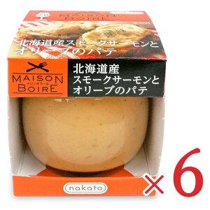 《送料無料》nakato メゾンボワール 北海道産スモークサーモンとオリーブのパテ 95g × 6個 セット ケース販売