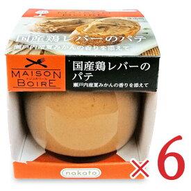《送料無料》nakato メゾンボワール 国産鶏レバーのパテ 瀬戸内産夏みかんの香りを添えて 95g × 6個 セット ケース販売