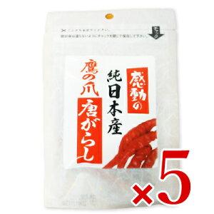 《メール便で送料無料》感動の純日本産 鷹の爪唐辛子 10g × 5袋 [中村食品産業]
