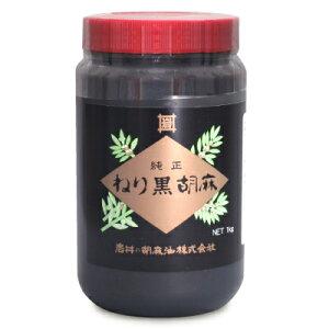 岩井の胡麻油 純正ねり黒胡麻 1kg