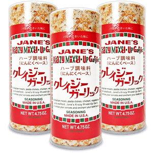 《送料無料》ジェーン クレイジーガーリック 135g × 3本 セット 日本緑茶センター