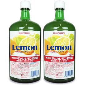 《送料無料》ポッカサッポロ 業務用ポッカレモン 100% 720ml × 2個 セット