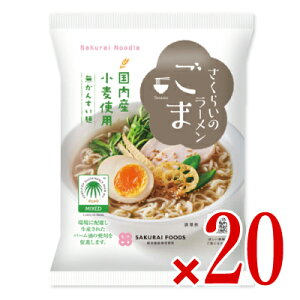 桜井食品 さくらいのらーめん ごま 100g × 20袋入