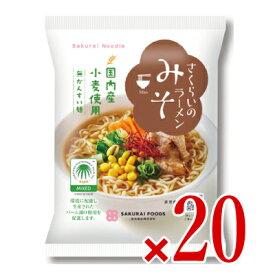 桜井食品 みそらーめん 101g × 20袋入
