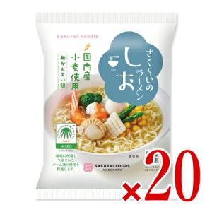 【マラソン限定!最大2000円OFFクーポン】桜井食品 さくらいのらーめん しお 99g × 20袋入