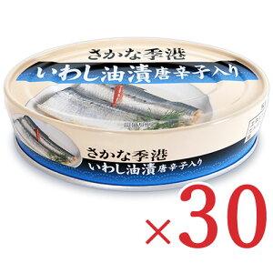 《送料無料》信田缶詰 いわし油漬唐辛子入り 100g × 30個 セット ケース販売