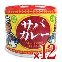 《送料無料》信田缶詰 サバカレー(鯖カレー) 190g × 12個
