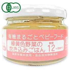 味千汐路 ベビー用 緑黄色野菜の炊き込みごはん 100g 12ヵ月頃から 有機JAS