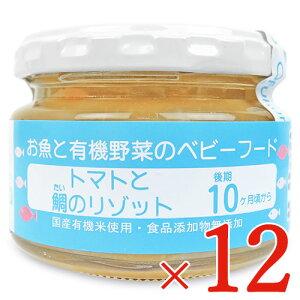 《送料無料》味千汐路 ベビー用トマトと鯛のリゾット 100g × 12個 10ヵ月頃から