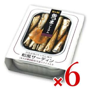 K&K 缶つまプレミアム 日本近海どり 和風サーディン 105g × 6個 【缶つま 缶詰 KK イワシ 鰯 オイルサーディン つまみ】