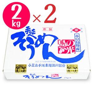 《送料無料》小豆島手延素麺 島の光 手延べそうめん 赤帯 2kg (50g×40束)× 2箱 化粧箱入り
