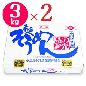 《送料無料》小豆島手延素麺 島の光 手延べそうめん 赤帯 3kg (50g×60束)× 2箱 化粧箱入り