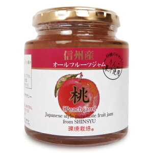信州自然王国 信州産 オールフルーツジャム 桃 240g 環境栽培