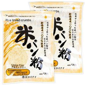 タイナイ 新潟産 米パン粉 120g × 2袋 《メール便で送料無料》