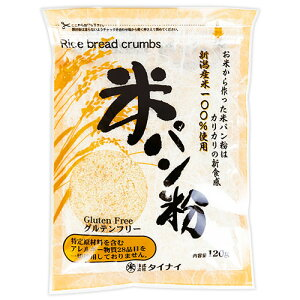 タイナイ 新潟産 米パン粉 120g《メール便選択可》《ポイント消化に!》