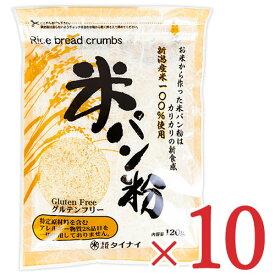 《送料無料》 タイナイ 新潟産米100%使用 米パン粉 120g × 10袋