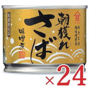 《送料無料》高木商店 朝獲れ さば味噌煮 190g × 24個 セット ケース販売