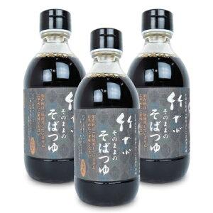 寺岡有機醸造 竹やぶそのままのそばつゆ 290ml × 3本