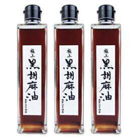 《送料無料》田中油糧工業 極上黒胡麻油 270g × 3本
