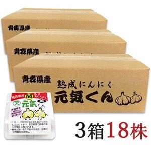 《送料無料》天間林流通加工 青森県産 熟成黒にんにく 元気くん [Mサイズ × 6個] × 3ケース販売