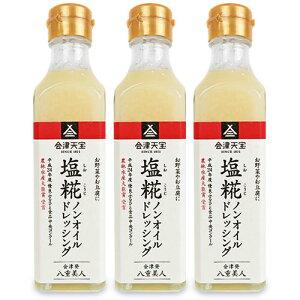 会津天宝醸造 塩糀ノンオイルドレッシング 200ml × 3本 セット