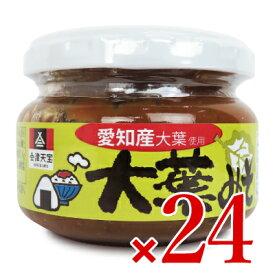 《送料無料》会津天宝醸造 大葉 みそ 120g×24個 セット