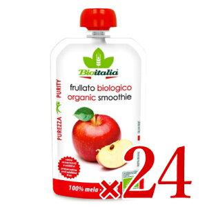 《送料無料》テルヴィス Bio italia イタリアンスムージー リンゴ120g × 24個 有機JAS ケース販売