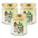 《送料無料》トヤマ 山わさびの白醤油漬け 90g × 3個《冷蔵便 冷蔵手数料無料》