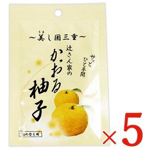 《メール便で送料無料》辻製油 うれし野ラボ 辻さん家のとける柚子 詰替え用 6g × 5袋