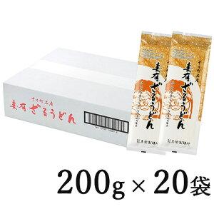 《送料無料》玉垣製麺所 妻有ざるうどん 200g ×20把(20袋)