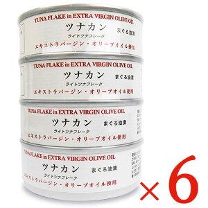 《送料無料》ヴィボン ツナカン エクストラバージン オリーブオイル使用 [ 70g × 4個 ] × 6個 セット 《あす楽》