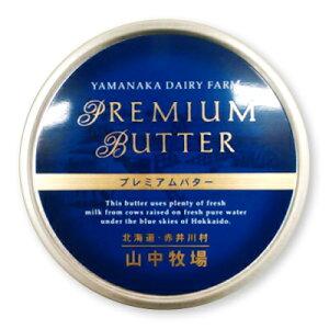 山中牧場 プレミアムバター 青色 缶 200g《冷蔵手数料無料》