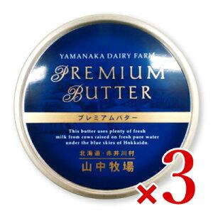 《送料無料》山中牧場 プレミアムバター 青色 缶 200g × 3個《冷蔵手数料無料》