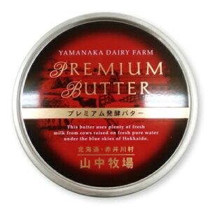 山中牧場 プレミアム発酵バター 赤色 缶 200g《冷蔵手数料無料》
