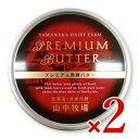 《送料無料》山中牧場 プレミアム発酵バター 赤色 缶 200g × 2個《冷蔵手数料無料》