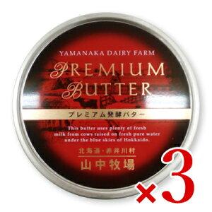 《送料無料》山中牧場 プレミアム発酵バター 赤色 缶 200g × 3個《冷蔵手数料無料》