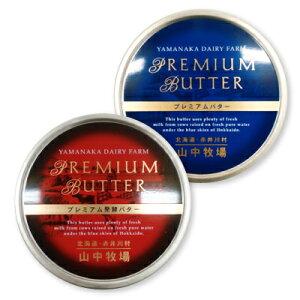 《送料無料》山中牧場 プレミアムバター 青色 赤色 各200g 2缶セット 《冷蔵手数料無料》