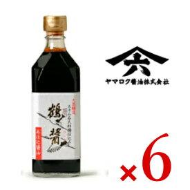 《送料無料》鶴醤 500ml × 6本 ヤマロク醤油